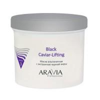 Маска альгинатная с экстрактом черной икры (Aravia Black Caviar-Lifting)