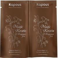 Экспресс-маска для восстановления волос 2 фазы (Kapous Magic Keratin Bi-Fase Mask)