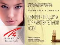 Набор Лифтинг-процедура для чувствительной кожи