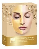 Альгинатная моделирующая двухфазная маска «Золотой лифтинг»