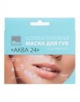 Коллагеновая увлажняющая маска для губ «Аква 24»