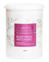 """Обертывание Лимфодренажное для тела """"Body Mask Artichoke"""""""
