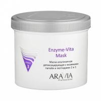 Маска альгинатная детоксицирующая Enzyme-Vita Mask с энзимами папайи и пептидами, 550 мл (Aravia Enzyme-Vita Mask)