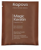 Осветляющий порошок с кератином в микрогранулах без аммиака (Kapous Bleaching Powder With Keratin Non Ammonia)