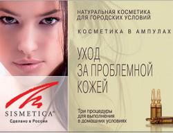 Набор «Салон красоты для проблемной кожи»