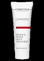 Ночная обновляющая сыворотка (COMODEX Renew & Repear Night Treatment)