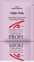 Кремнийорганическая очищающая маска-сорбент «Чудо-гель» с жемчугом